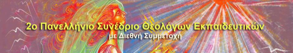 2ο Πανελλήνιο Συνέδριο Θεολόγων